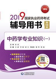 2019国家执业药师考试辅导用书中药学专业知识(一)(第十三版)