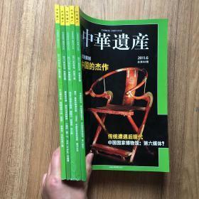 中华遗产 2011年1-12期 (2 3 4 5 6 共5本合售)