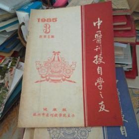 中医刊授自学之友(1985/3)