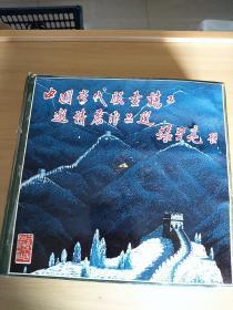 中国当代版画精品邀请展作品选 书籍原稿   内有大量的版画照片  整理装订成册  该书未出版  1993年 缺少213-214两页