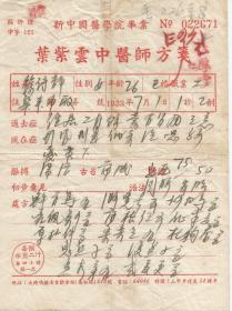 1953年 新中国医学院毕业  叶紫云中医师方笺