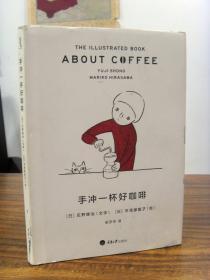 手冲一杯好咖啡-[日]庄野雄治 著 一版一印