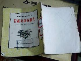 战友小丛书 第四十五本 特级英雄黄继光  有插图 没有后皮