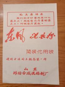 东风洗衣粉简装代用袋,山东潍坊合成洗涤剂厂,有语录。