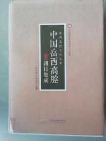 中国岳西高腔剧目集成