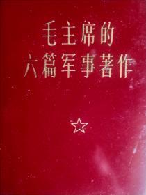 128开毛主席的六篇军事著作