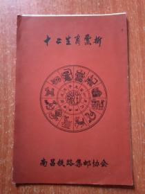 十二生肖票折【折册 南昌铁路集邮协会】