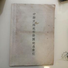 民国28年初版8开:中华民国地形挂图地名索引(缺封面