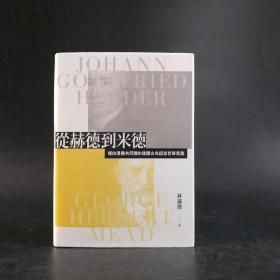台湾联经版 林远泽《从赫德到米德:迈向沟通共同体的德国古典语言哲学思路》(精装)