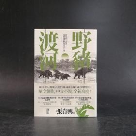台湾联经版  张贵兴《野猪渡河》