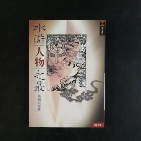 台湾联经版 马幼垣《水浒人物之最》
