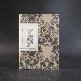 台湾联经版 卢梭《德行堕落与不平等的起源》(精)