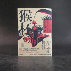 台湾联经版  张贵兴《猴杯》(平装)