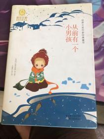 从前有一个小男孩:世界大奖作家经典童书