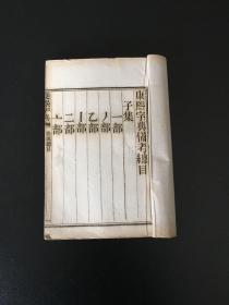 巜康熙字典》备考总目一册全 光绪三年菇古斋校印