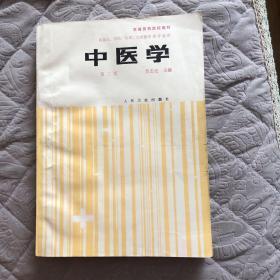 中医学(第三版)-高等医药院校教材