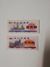 浙江省粮票(壹市两,半市两)