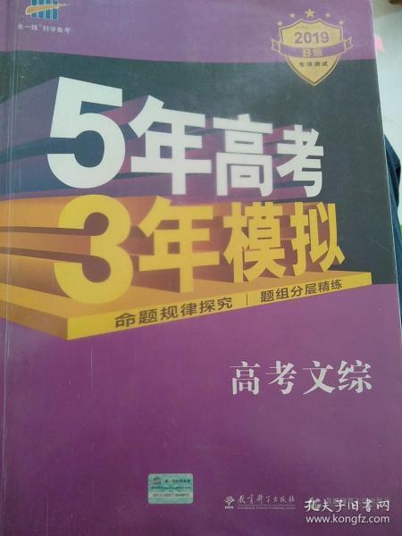 曲一线 2015 B版 5年高考3年模拟 高考文综