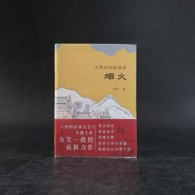 【好书不漏】独家|方笑一先生签名 《古典诗词品读录:烟火》(一版一印)包邮(不含新疆、西藏)