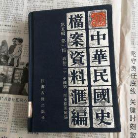 中华民国史档案资料汇编第五辑第一编政治(一)