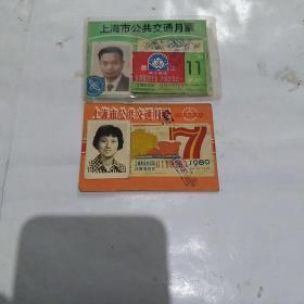 上海市公共交通月票
