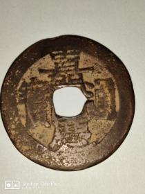嘉庆通宝直径2.6cm