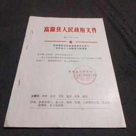 关于批转富阳农民城管理委员会关于农民层几个问题请示的通知