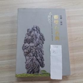 中国宿州  灵璧石名典