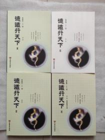 德道行天下Ⅱ全4册