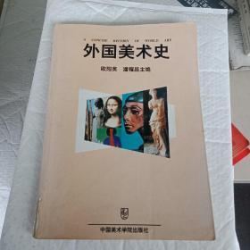 百分百正版   外国美术史   欧阳英  潘耀昌   中国美术学院出版
