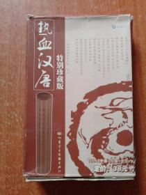 热血汉唐(特别珍藏版):书2册+竹简 无CD无书签【有关汉唐军事体制研究资料类】