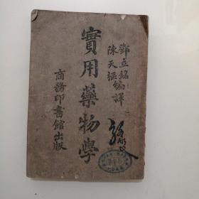 实用药物学(中华民国六年八月、初版、竖版)