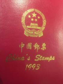 1993年邮票年册(含评选纪念)
