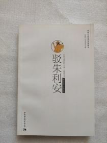 驳朱利安:—两希文明哲学经典译丛