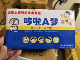 哆啦A梦文库本文库版 全18册