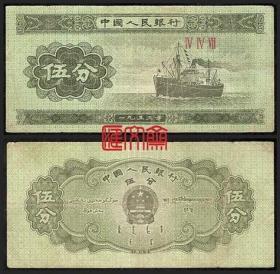 第二版人民币-罗马冠号小冠字【Ⅳ Ⅳ Ⅶ(447)】轮船图,五分、伍分、5分纸币旧品