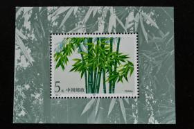 1993-7竹子邮票 小型张