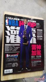 灌篮2014年第14期 扣篮 体育世界 NBA HOOP 凯文 杜兰特 MVP