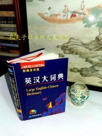 双色印刷《新编多功能英汉大词典》希望出版社/一版两印
