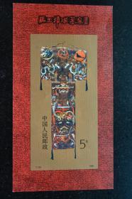 T135M 汉墓帛画 邮票(小型张)