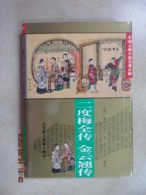 二度梅全传・金云翘传(中国古典小说名著百部) (精装)