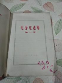 毛泽东选集    ( 第三卷 )  红色胶封套