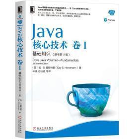 Java核心技术 卷I:基础知识(原书第11版)