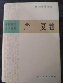 中國現代學術經典:嚴復卷