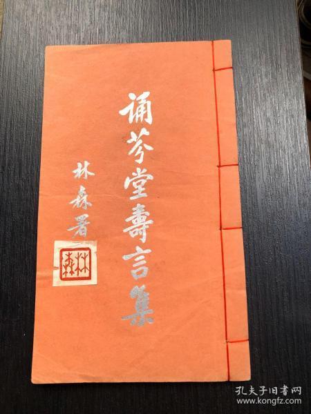 【罕见】中华民国二十一年:〈红印〉诵芬堂寿言集。