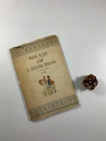 著名画家周令钊签名本   老版精装带护封   英文版《王贵和李香香》  1964年第三版   16开  私藏书  外护封有破损
