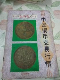 中国铜币交易行情    32开