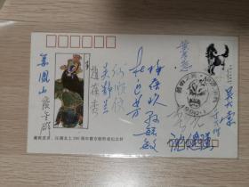 徽班进京200周年纪念封,梅葆玖,杜近芳等多名京剧大师签名封