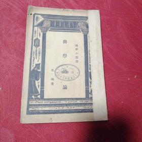曲学通论:国学小丛书民国二十四年初版