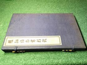 双剑誃尚书新证 初版线装1函全2册